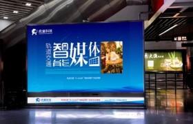 深圳地铁4号线福田口岸站地铁大屏炫彩投运