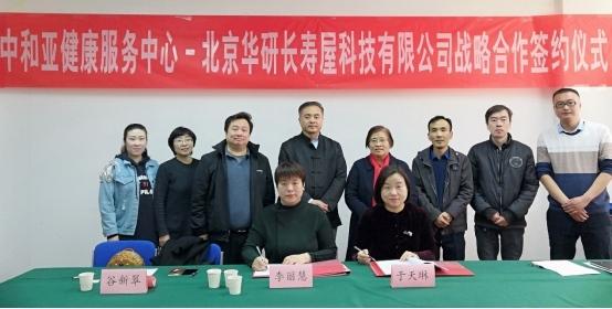 热烈庆祝北京华研长寿屋科技有限公司与中和亚健康服务中心战略合作!