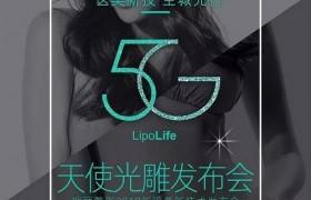 新品发布|国际前沿吸脂技术5G天使光雕亮相杭州瑞丽整形,引领吸脂塑形新趋势