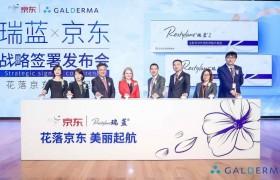 高德美集团布局O2O,瑞典第一玻尿酸品牌入驻京东旗舰店