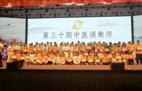 玉紫丹:第三十期中医调衡师培训275名学员获颁证