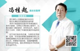 警惕!天津欧亚肛肠医院提醒不要回避和轻视便血问题!