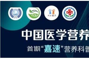 【这儿最养分】中国医学养分大讲堂首期嘉速养分科普系列讲座(第十讲)预告